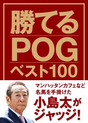 小島太がジャッジ!勝てるPOGベスト100