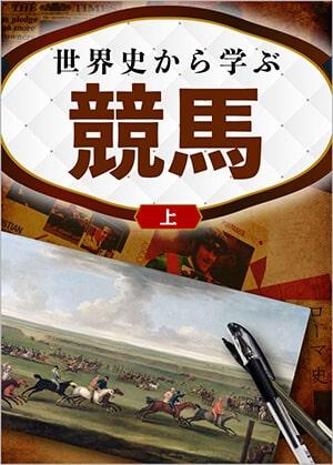 世界史から学ぶ競馬(上)