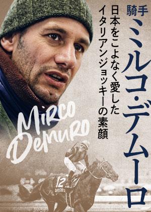 騎手 ミルコ・デムーロ