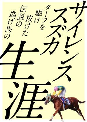 サイレンススズカ ターフを駆け抜けた 伝説の逃げ馬の生涯
