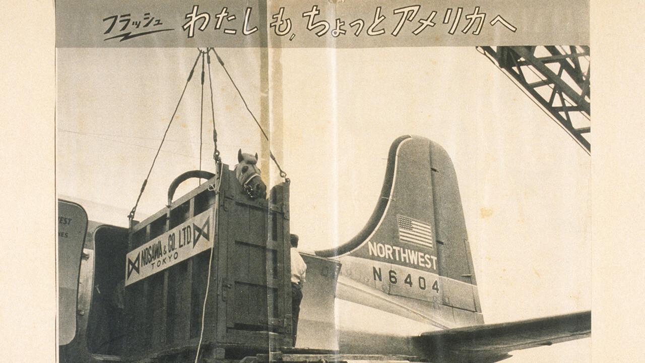 「モンキー乗り」が日本に伝わった日