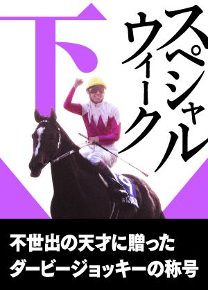 スペシャルウィーク (下)