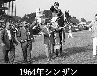 1964年シンザン
