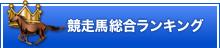 競走馬総合ランキング