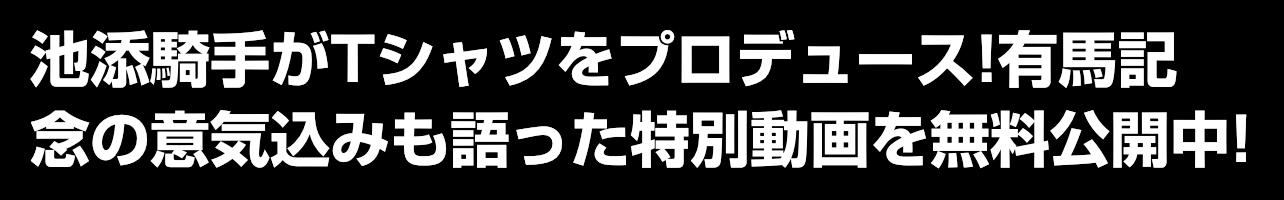 謙聞録-kenbunroku- 最多勝利を誇る有馬記念からTシャツ案まで、池添騎手が出演する特別動画公開中!