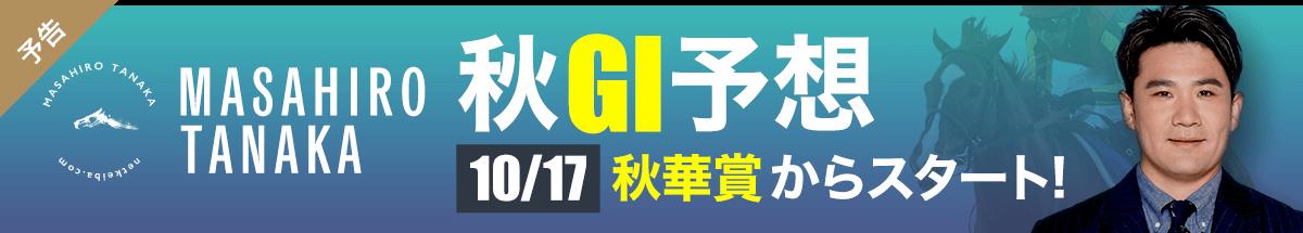 MASAHIROTANAKA 秋G1予想10/17秋華賞からスタート!