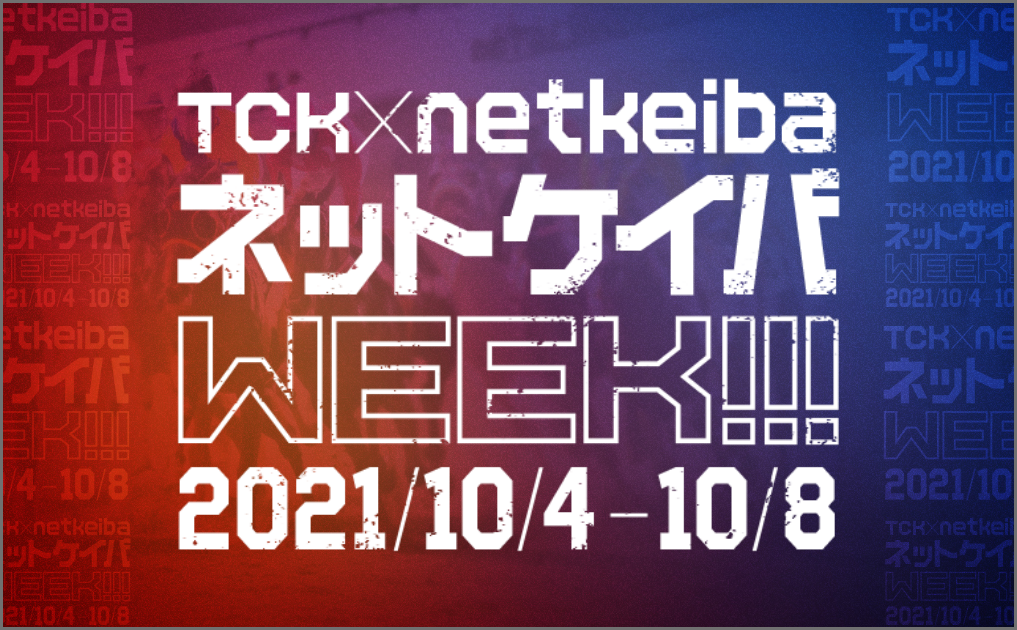 TCK×netkeiba「ネットケイバWeek」10月4日-8日開催 豪華キャストによる交流重賞ライブやプレゼントを実施!