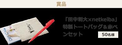 「田中将大×netkeiba」特製トートバッグ&赤ペンセット