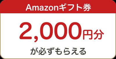 Amazonギフト券2000円分が必ずもらえる