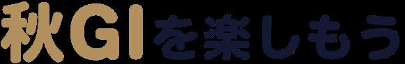 netkeibaアプリコンテンツパワーアップ! 秋GIをアプリで楽しもう!