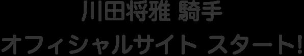 川田将雅オフィシャルサイトスタート!