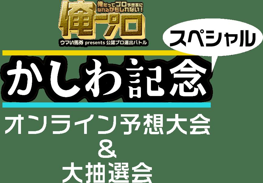 船橋ケイバ×netkeiba.com