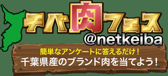 船橋ケイバ×netkeiba.com 超豪華商品が当たる!