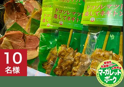 柄豚肉「マーガレットポーク」と松戸産ネギのコラボ商品とベーコンの特別なセット 10名様