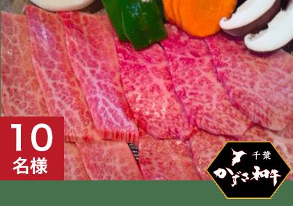 千葉県の極上肉「かずさ和牛」<br />カルビをたっぷり800g 10名様