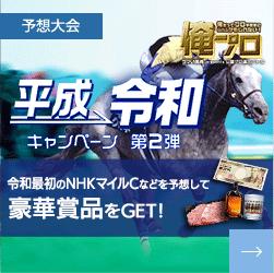 予想大会 平成令和キャンペーン第1弾平成最後の天皇賞等を予想して賞金や豪華商品をGET!