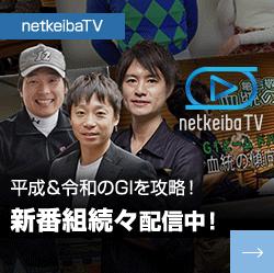 netkeibaTV 平成&令和のGlを攻略!新番組続々配信中!