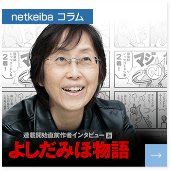 netkeibaコラム 連載開始直前作者インタビューよしだみほ物語