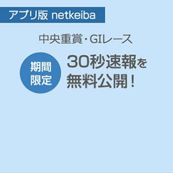 アプリ版netkeiba中央重賞・Glレース期間限定30秒速報を無料公開!