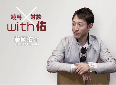 競馬×対談with佑 藤岡佑介