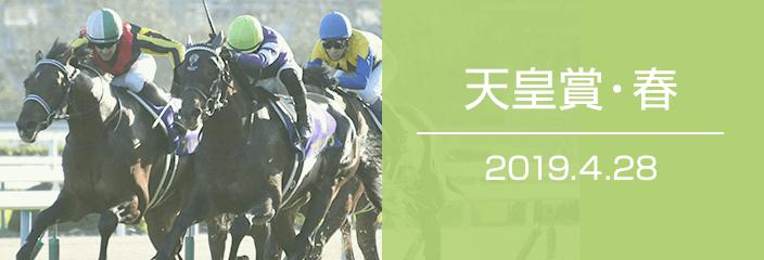 天皇賞・春 2019.4.28