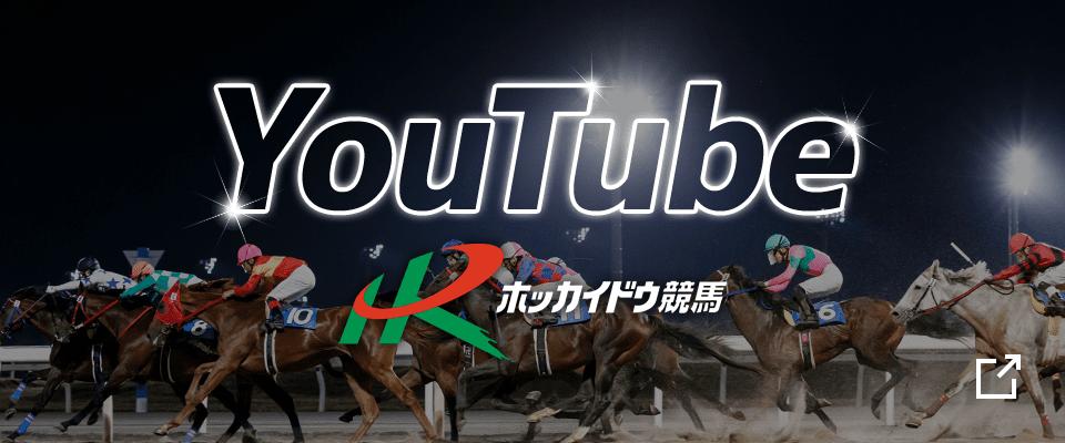 YouTube ホッカイドウ競馬