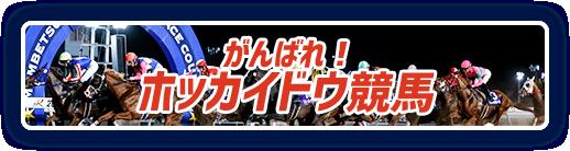 がんばれ!ホッカイドウ競馬