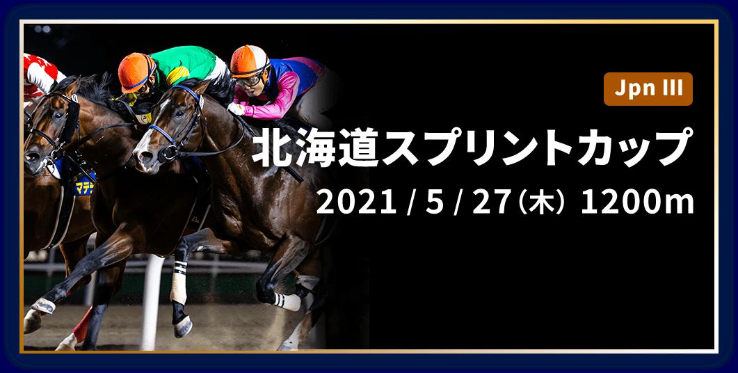 北海道スプリントカップ 2021/5/27(木) 1200m