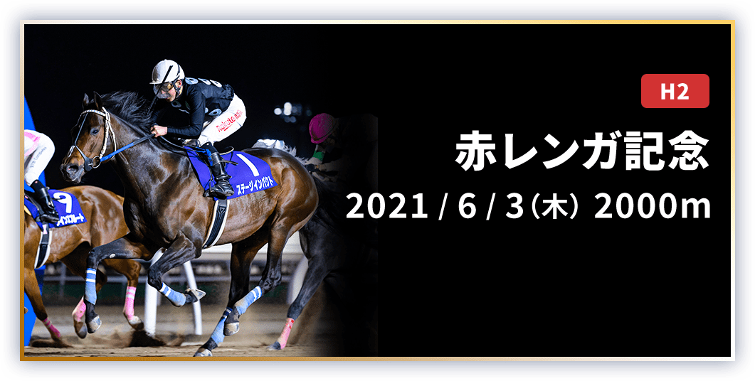 赤レンガ記念 2021/6/3(木) 2000m