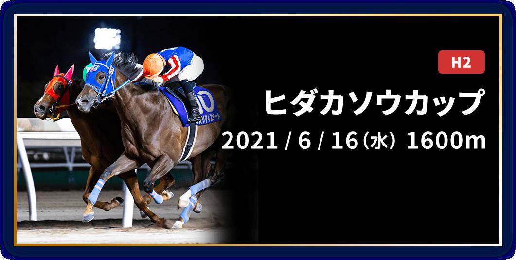 ヒダカソウカップ 2021/6/16(水) 1600m