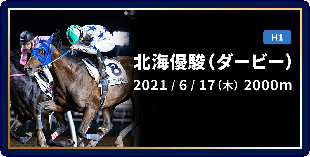 北海優駿(ダービー) 2021/6/17(木) 2000m