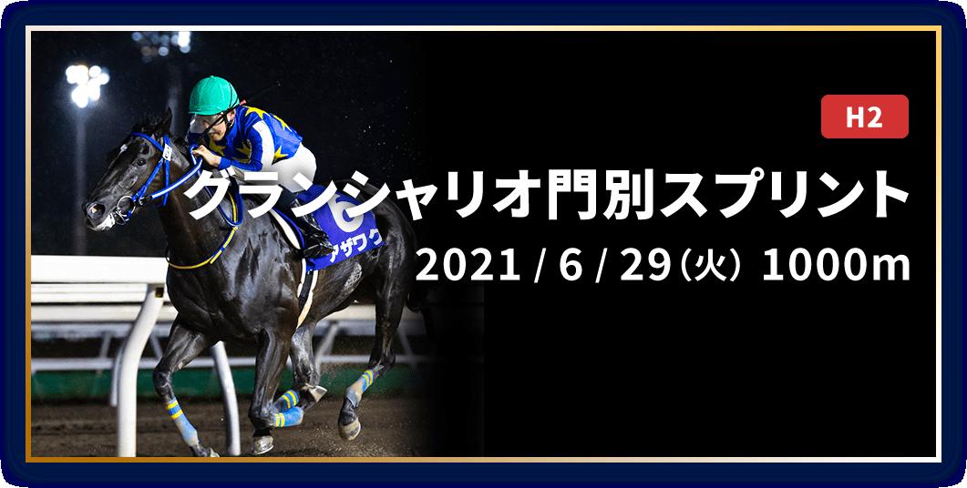 グランシャリオ門別スプリント 2021/6/29(火) 1000m