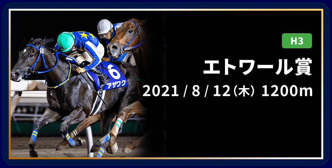 エトワール賞 2021/8/12(木) 1200m