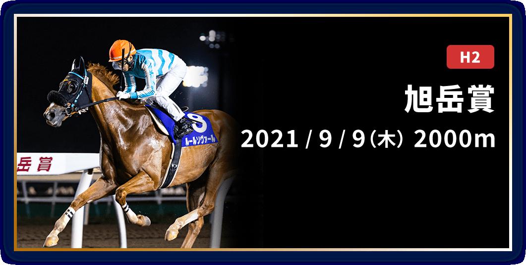 旭岳賞 2021/9/9(木) 2000m