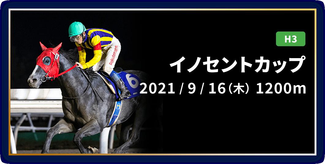 イノセントカップ 2021/9/16(木) 1200m