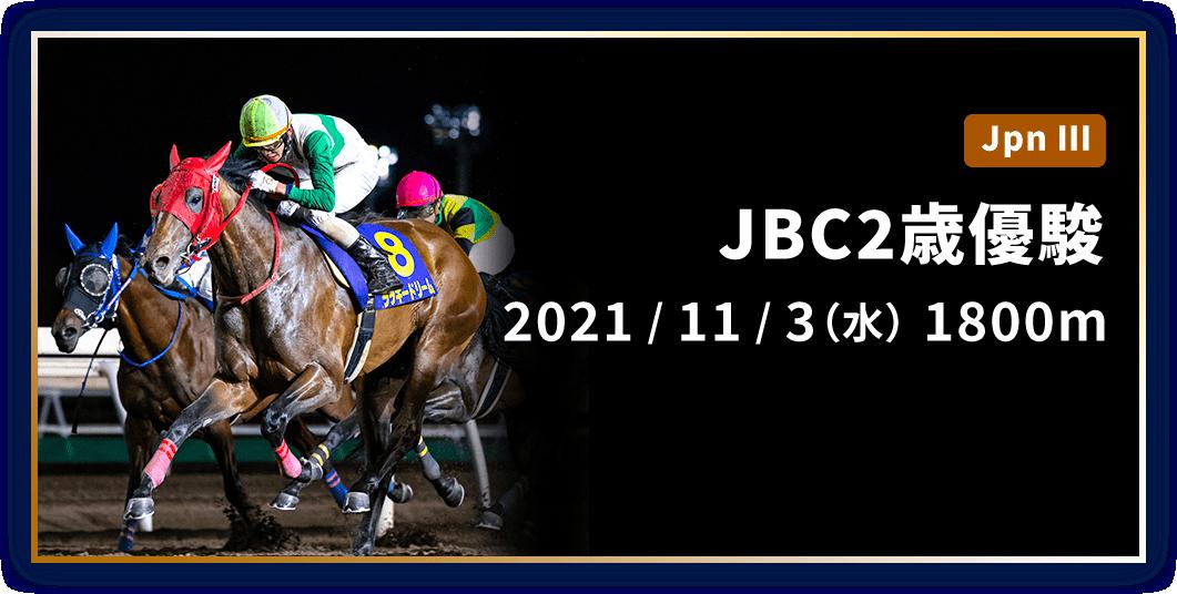 JBC2歳優駿 2021/11/3(水) 1800m