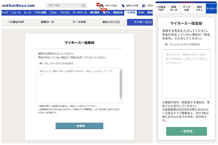 マイホース登録一括登録詳細
