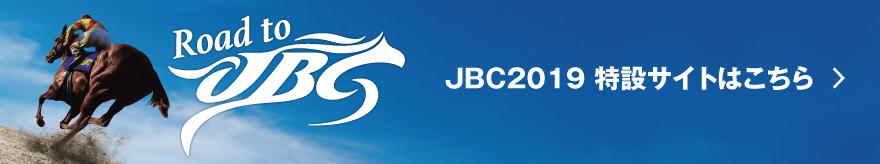 JBC特設サイトはこちら