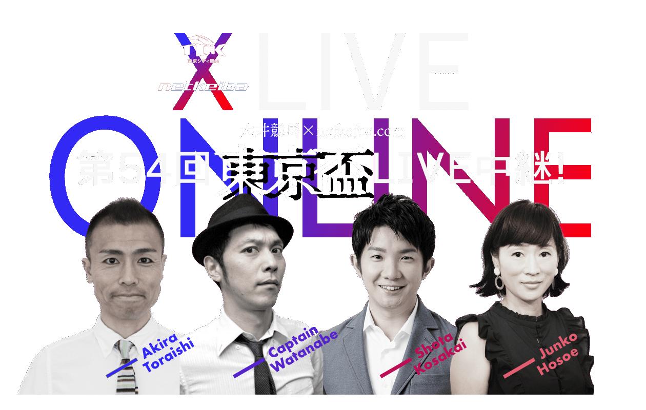 大井競馬×netkeiba.com 第54回 東京杯OnlineLIVE中継!