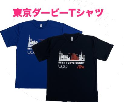 東京ダービーTシャツ