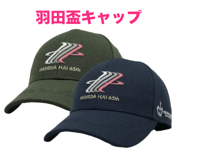 羽田盃キャップ