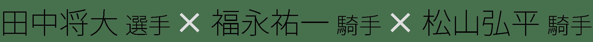 田中将大 選手 × 福永祐一 騎手 × 松山弘平 騎手