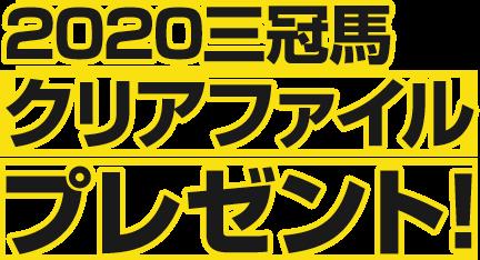 2020三冠馬クリアファイルプレゼント!