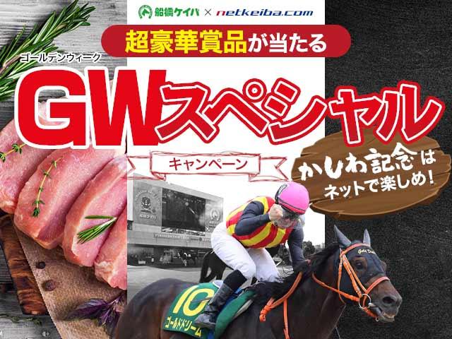 GWスペシャルキャンペーン開催のお知らせ