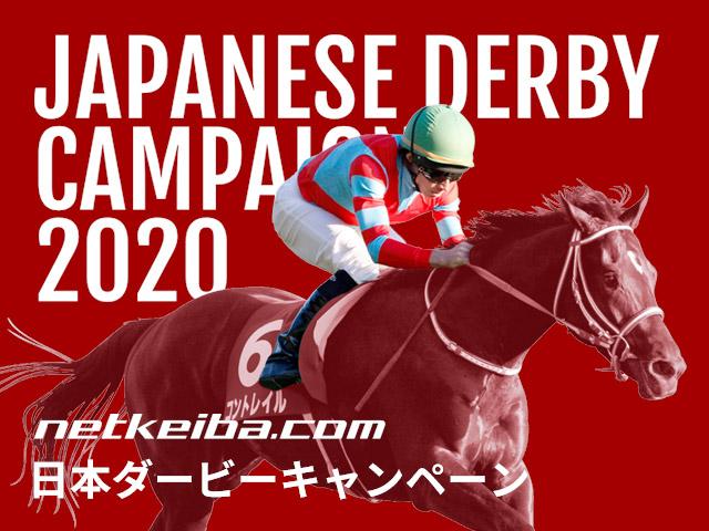 【キャンペーン】2020年netkeiba.com日本ダービーキャンペーンを開催!