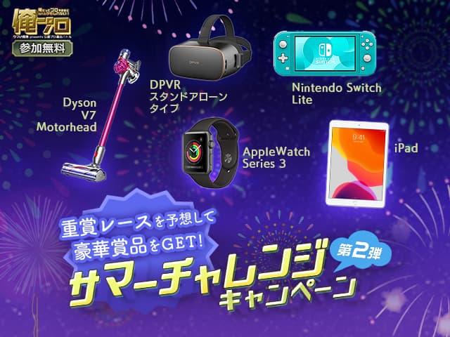 Nintendo Switch Lite等が当たるサマーチャレンジキャンペーン第二弾開催中