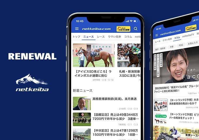 「netkeibaニュース・コラム」デザインリニューアル予定