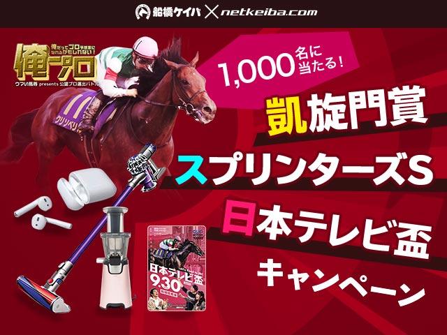 1000名様に当たる凱旋門賞・スプリンターズS・日本テレビ盃キャンペーン