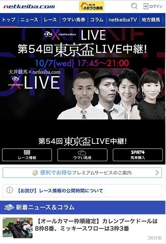 【イベント】TCK×netkeiba.com 10月7日(水)東京盃LIVE中継!