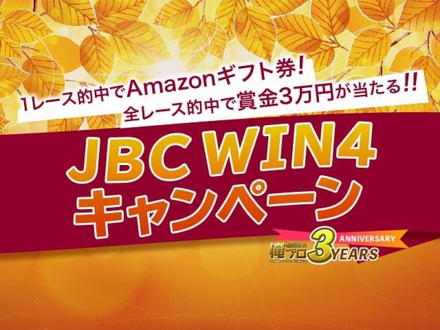 JBC予想で賞金やAmazonギフト券が当たるJBC WIN4キャンペーン!